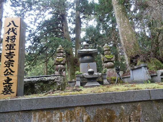 徳川吉宗墓所