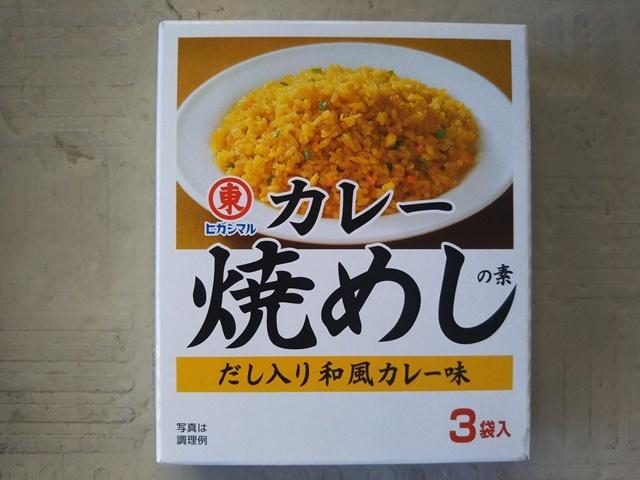 カレー焼き飯1