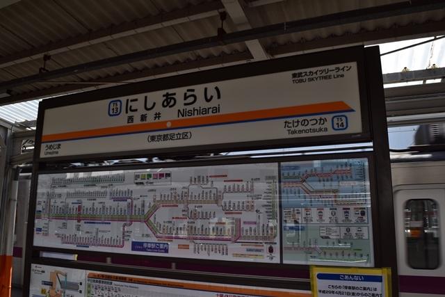 西新井11