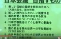 日本会議の目指すもの