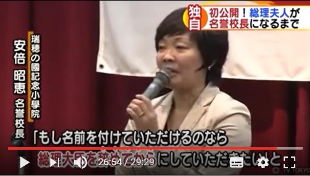 阿倍昭恵 総理を辞めてから学校名に名前をつけて