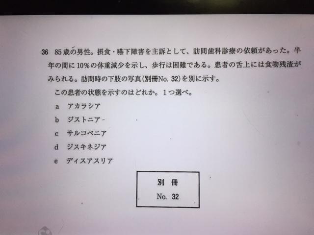 110b36問題