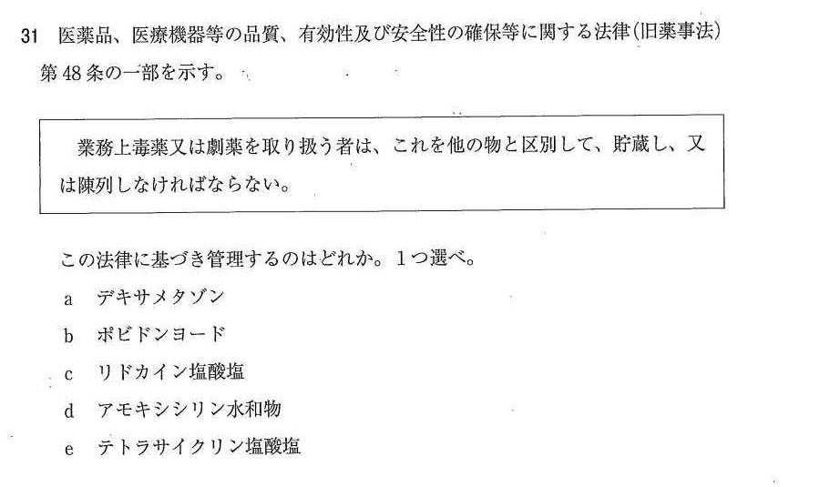 110A31 薬理