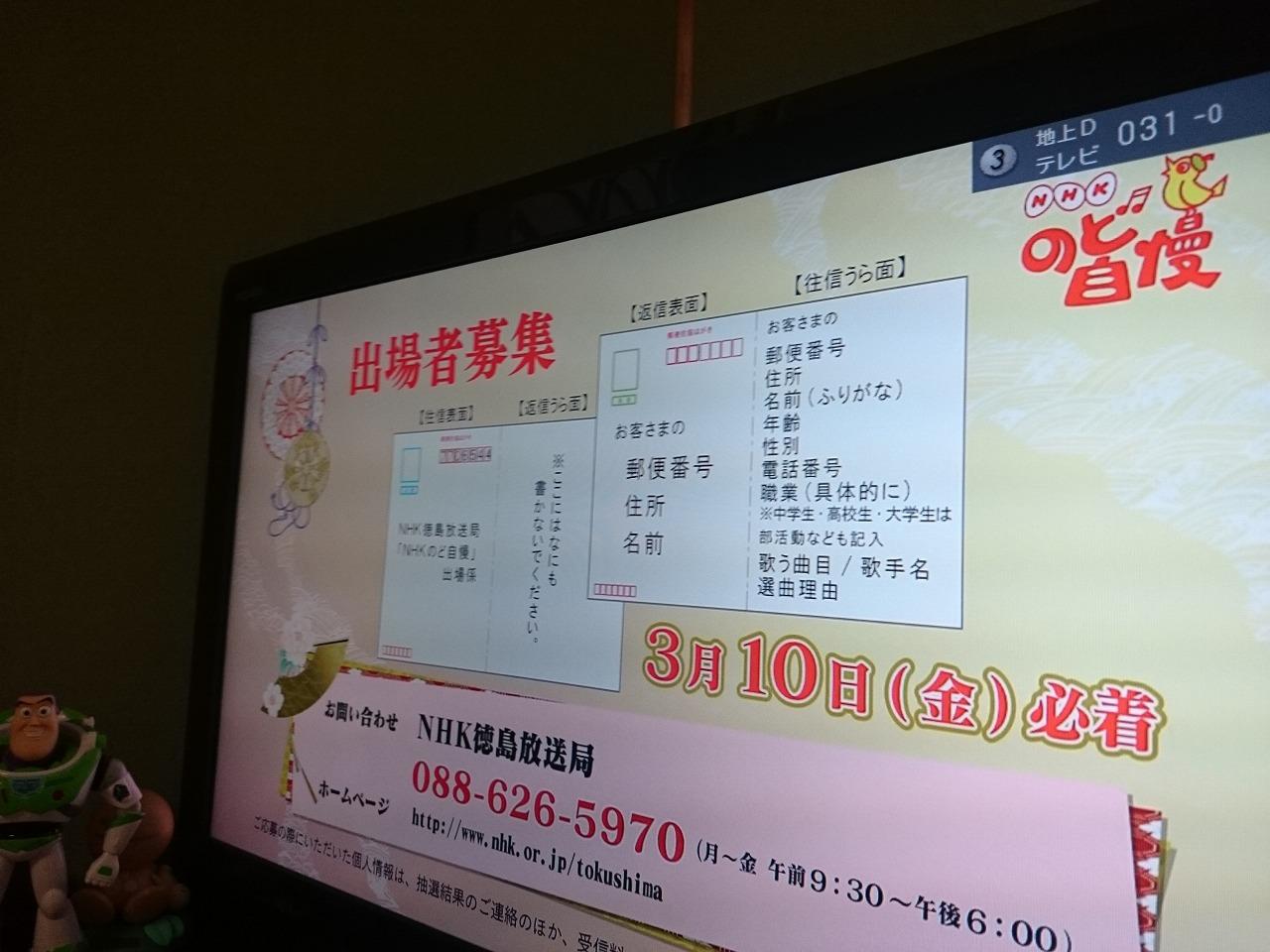 NHK のど自慢 徳島文理大学生 マンション