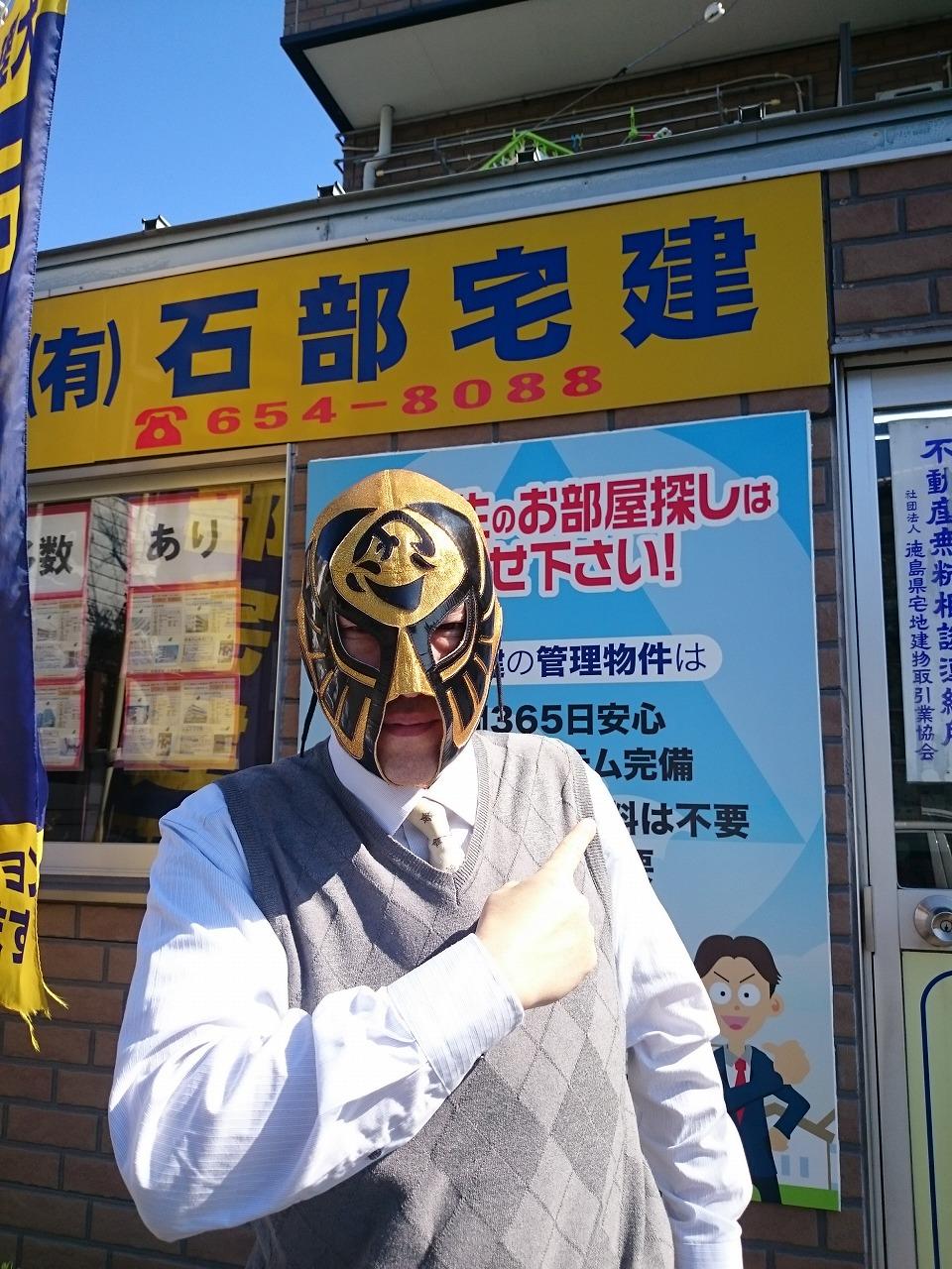 徳島プロレス