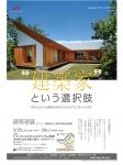 長崎県中央170325表01