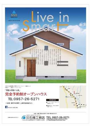オープンハウス(山嵜邸)②