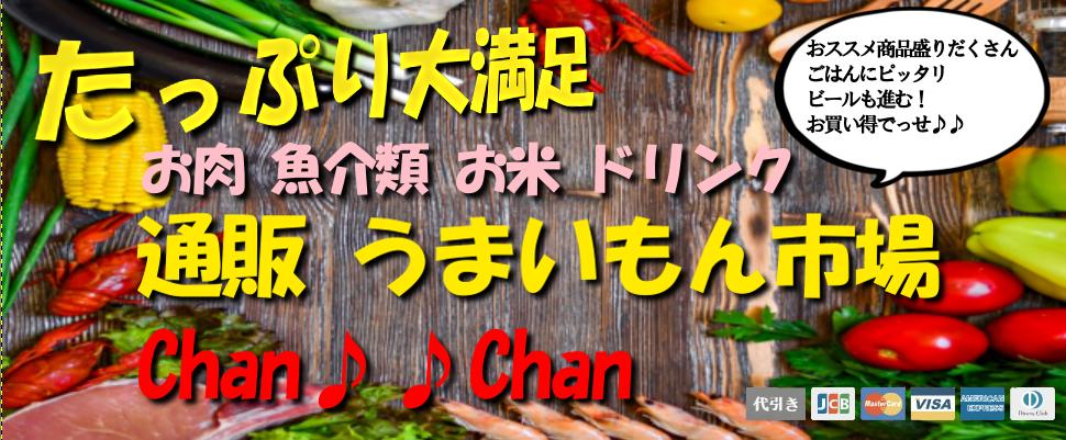肉 魚介類 米 ドリンク 通販 うまいもん市場 Chan♪♪Chan