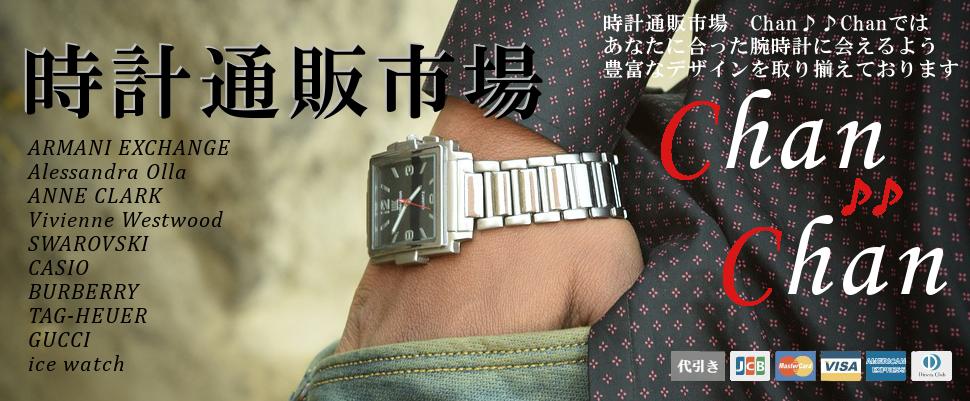 時計 通販市場   Chan♪♪Chan