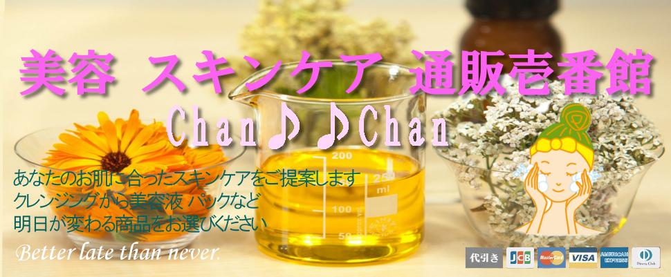 美容 スキンケア 通販壱番館 Chan♪♪Chan -  通販