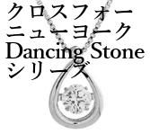 クロスフォーニューヨーク Dancing Stoneシリーズ(ダンシングストーン)