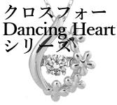 クロスフォーDancing Heart(ダンシングハート)