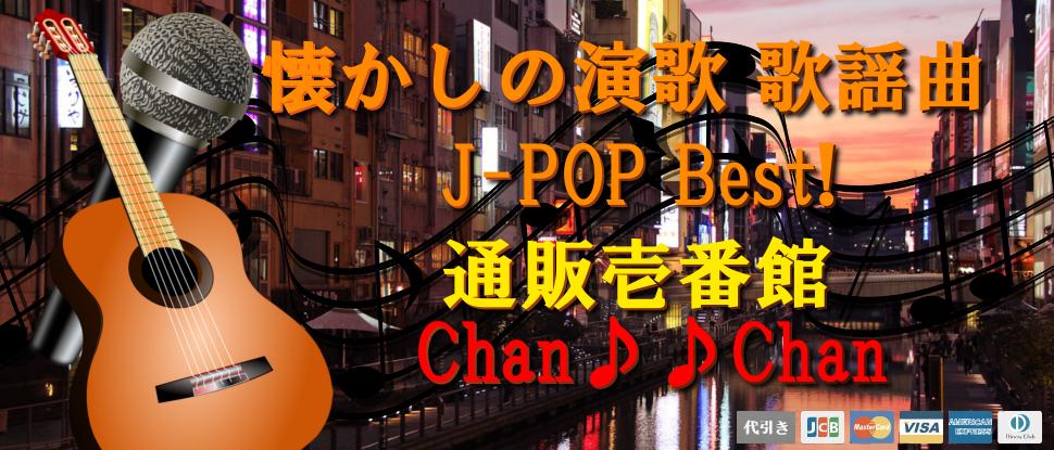懐かしの演歌 歌謡曲 J-POP! Best通販壱番館 Chan♪♪Chan
