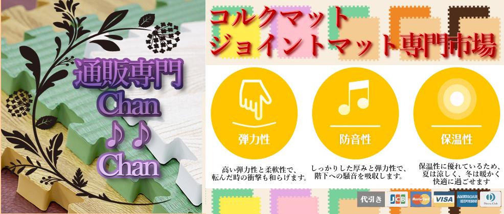 コルクマット ジョイントマット専門通販市場 Chan♪♪Chan