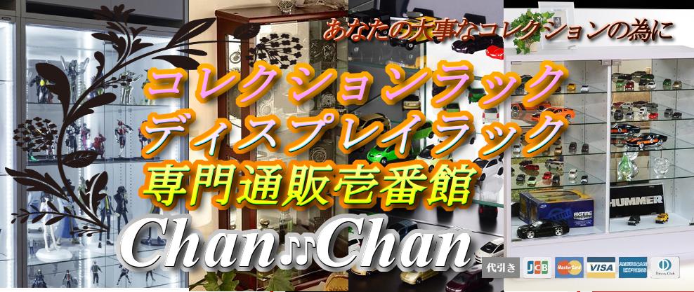 コレクションラック・ディスプレイラック 専門通販壱番館 Chan♪♪Chan
