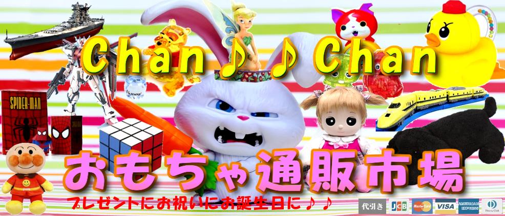 おもちゃ通販市場 Chan♪♪Chan