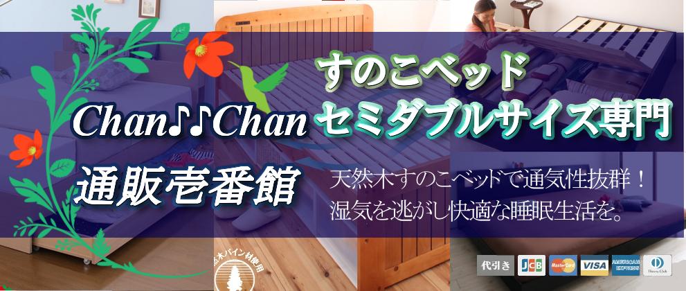 すのこベッド セミダブルサイズ専門通販壱番館 Chan♪♪Chan
