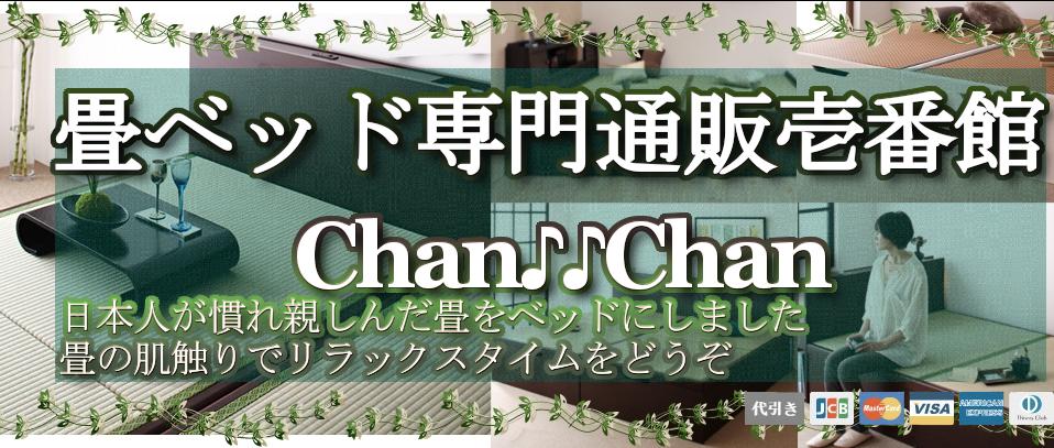 畳ベッド専門通販壱番館 Chan♪♪Chan