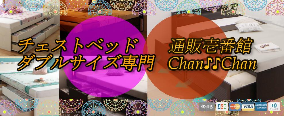 チェストベッド ダブル専門通販壱番館 Chan♪♪Chan