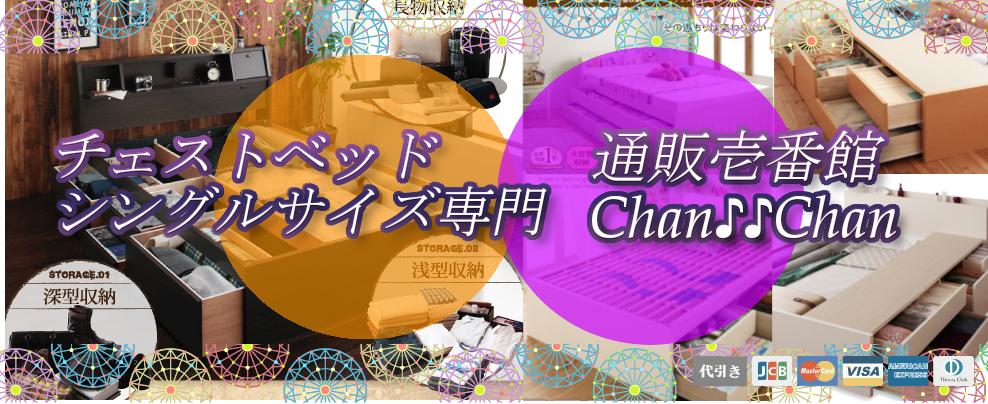 チェストベッド シングルサイズ専門通販壱番館 Chan♪♪Chan