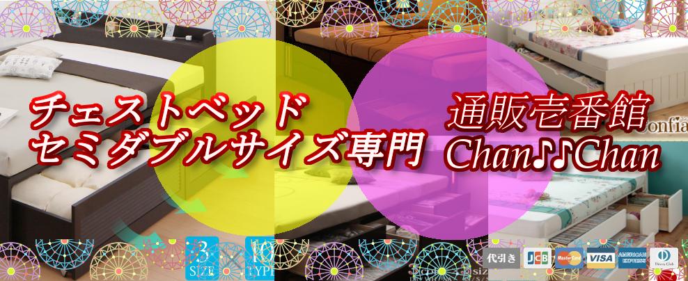 チェストベッド セミダブル専門通販壱番館 Chan♪♪Chan