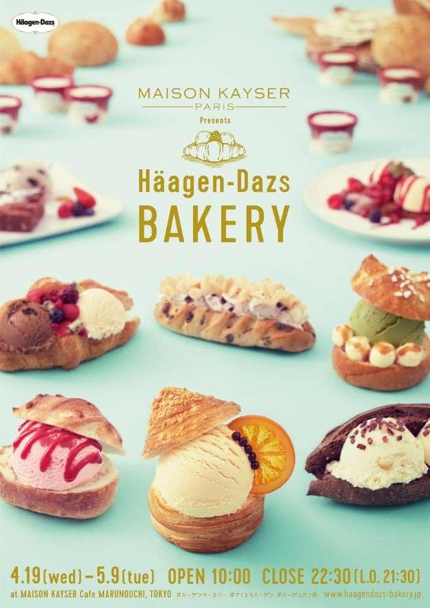 、「MAISON KAYSER presents Häagen-Dazs Bakery(メゾンカイザープレゼンツ ハーゲンダッツベーカリー)」
