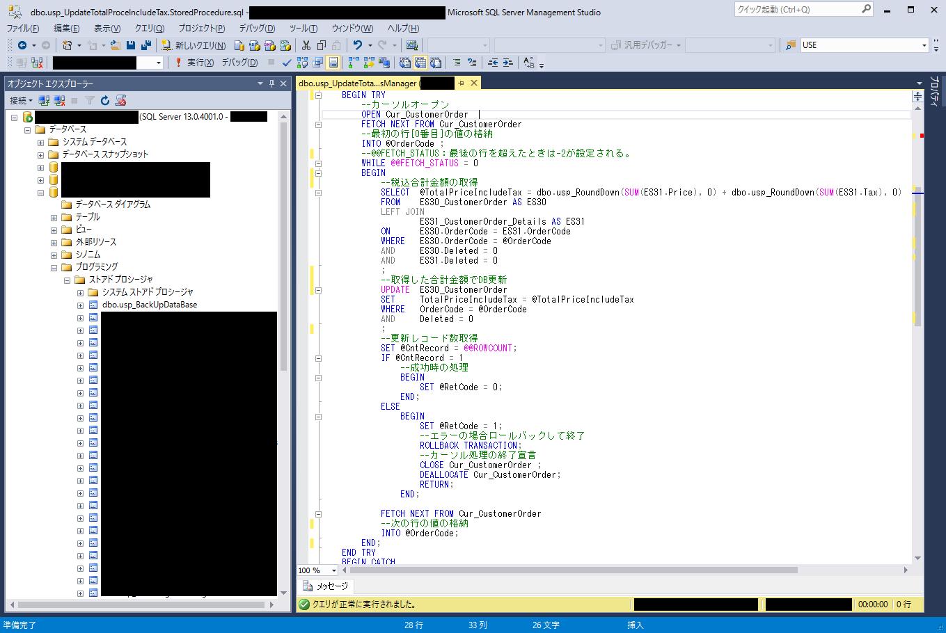 SQL_Cursor_00.png