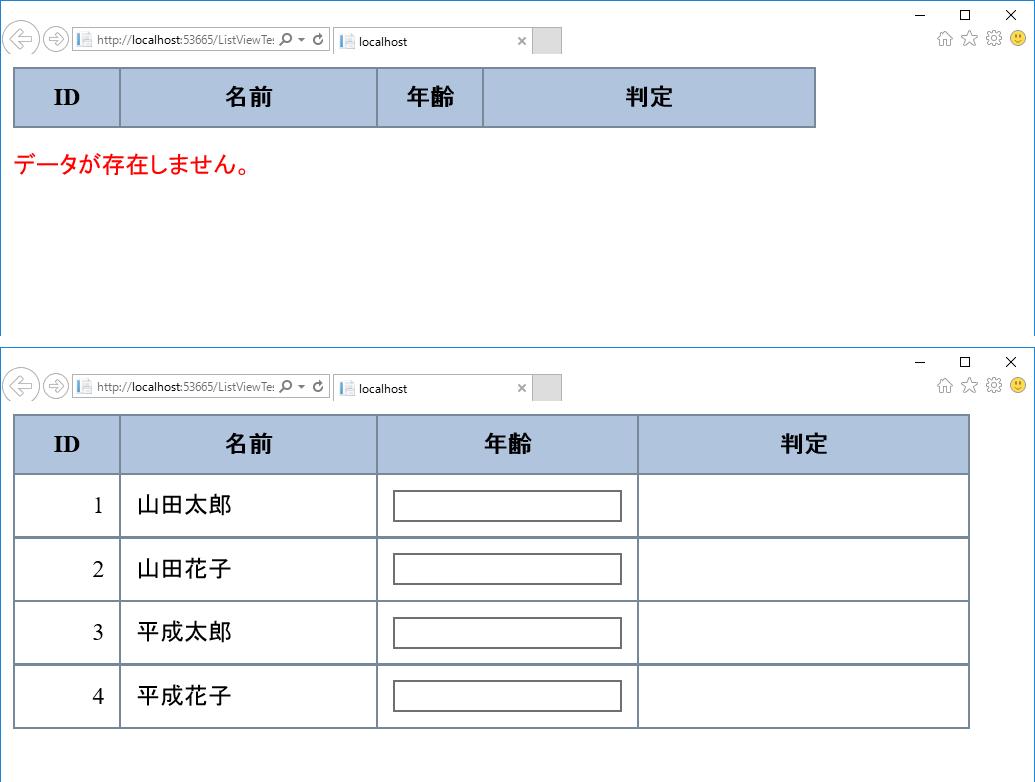 aspnet_listview_header_01.png
