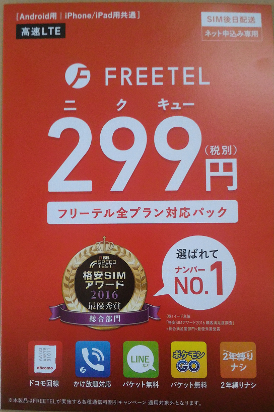 freetel_01.png