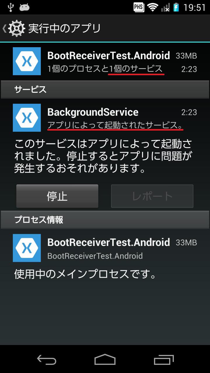 xamarin_bootreceiver_01.png
