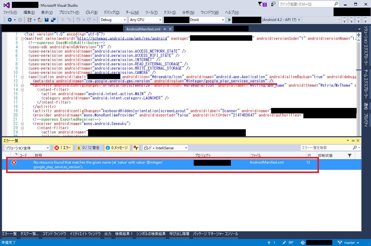 xamarin_google_play_service_error_01.png