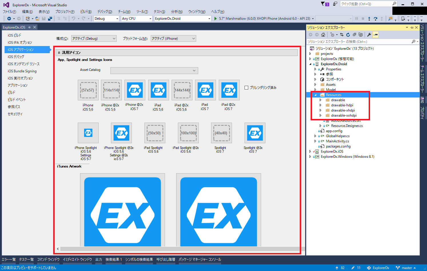 xamarin_icon_size_01.png