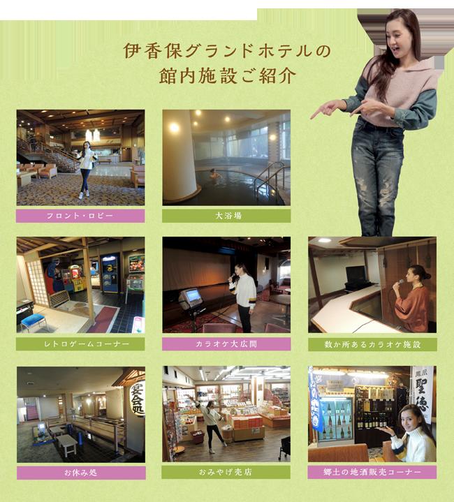 #11_shisetsushokai2