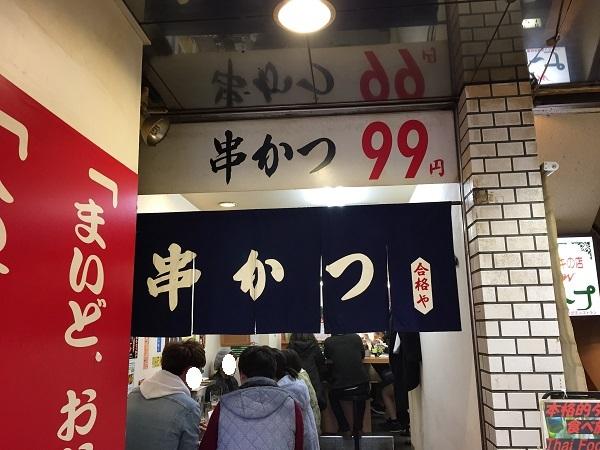 大阪心斎橋から散歩 038