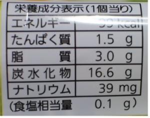 宇治抹茶ロールケーキパスコ4