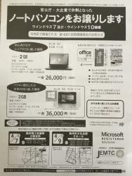 201704パソコン譲渡会、表
