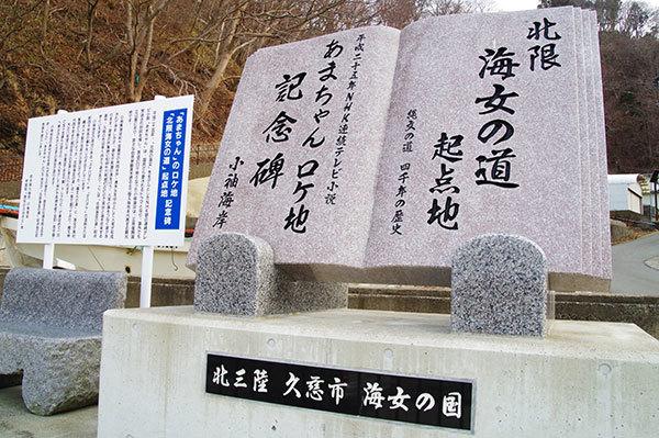 久慈市 小袖海岸の石碑