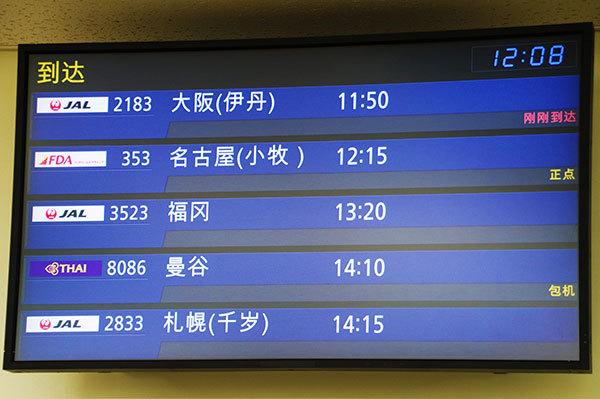 花巻空港の到着表示