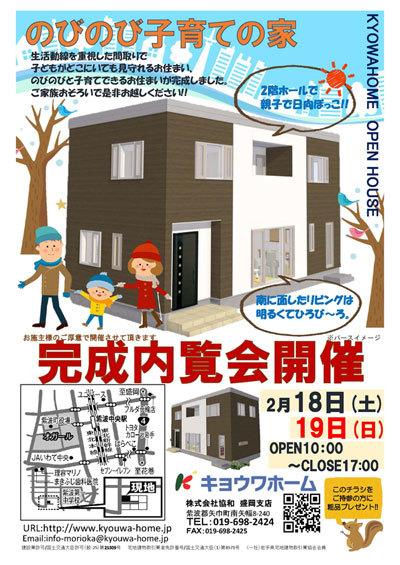 kyouwa-home20.jpg