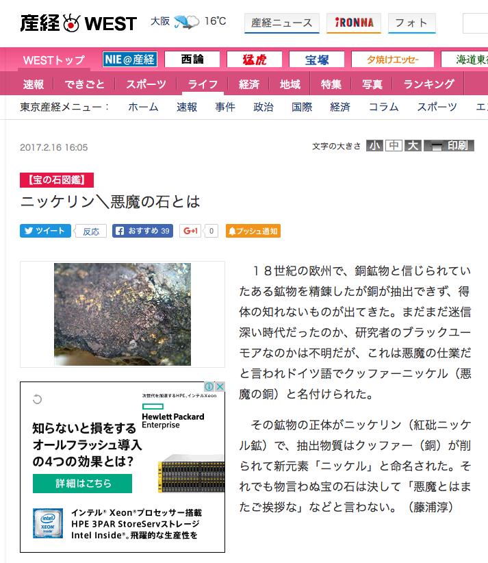 産経新聞が鉱物標本を紹介してる『宝の石図鑑』