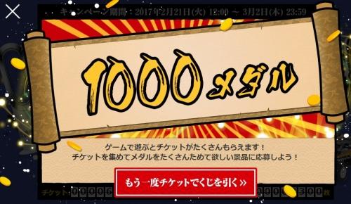 キャンペーン1000メダル