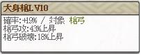大身槍Lv10