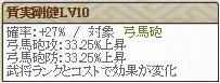 質実Lv10