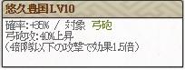 悠久 Lv10