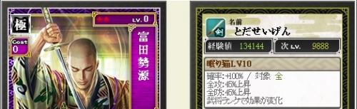 極 富田Lv10 ★2