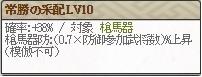 極 朝倉Lv10