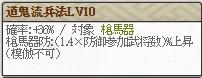 極 勘助Lv10