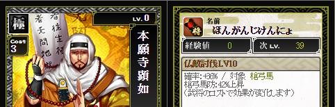 極 本願寺Lv10 コスト3
