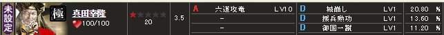 極 真田S