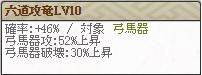 極 真田Lv10